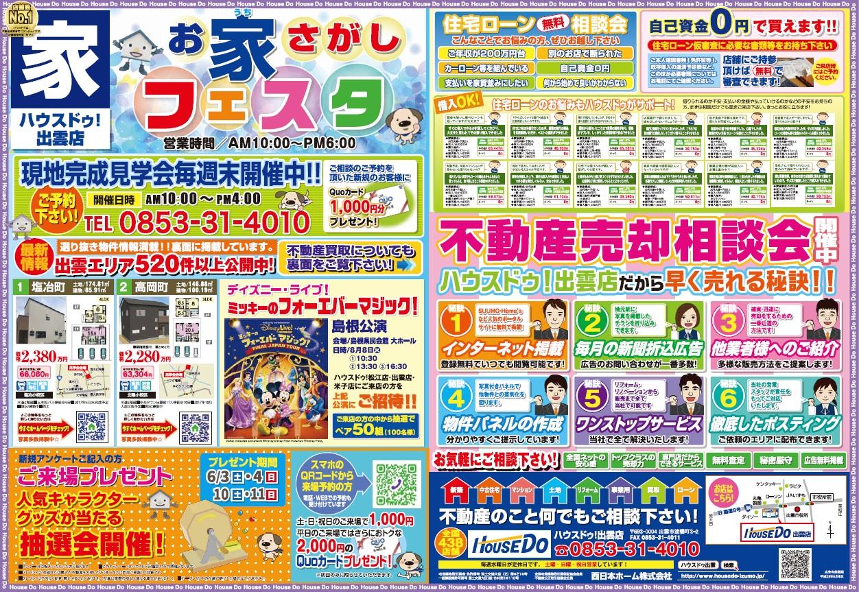 2017/6/3 山陰中央新報朝刊折込チラシ