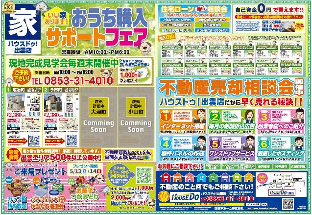 2017/5/13 山陰中央新報朝刊折込チラシ