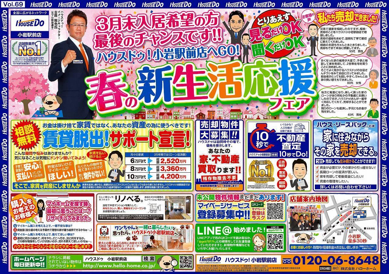 ハウスドゥ!小岩駅前店 ~不動産売買チラシVol.69~