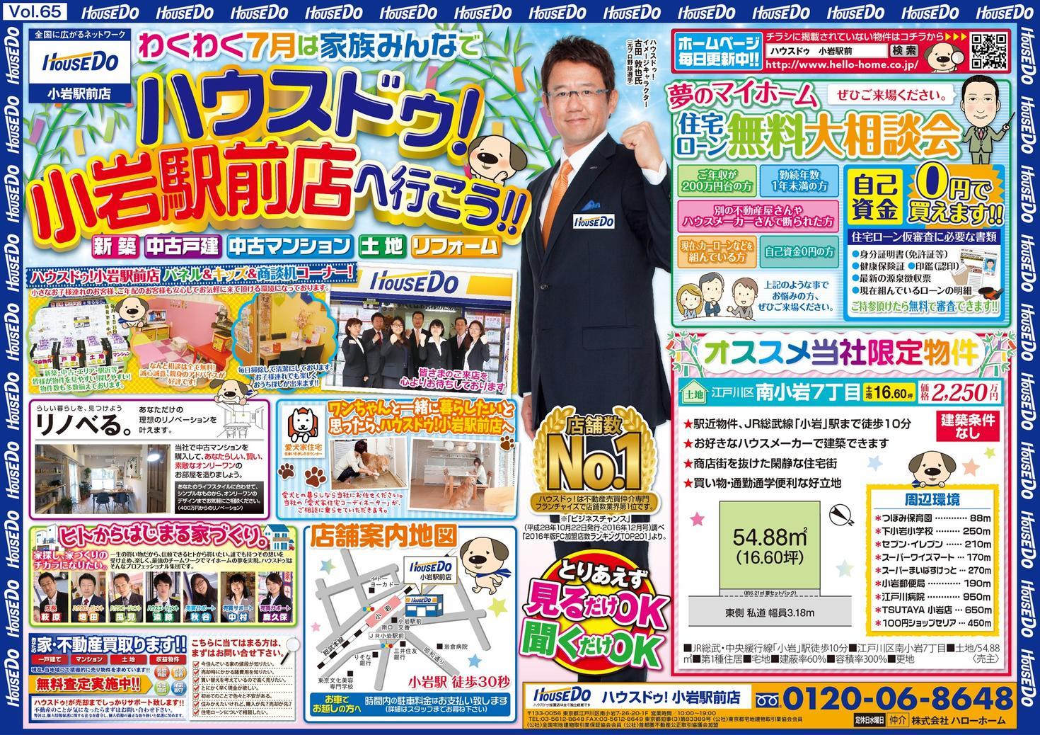 ハウスドゥ!小岩駅前店 ~不動産売買チラシVol.65~