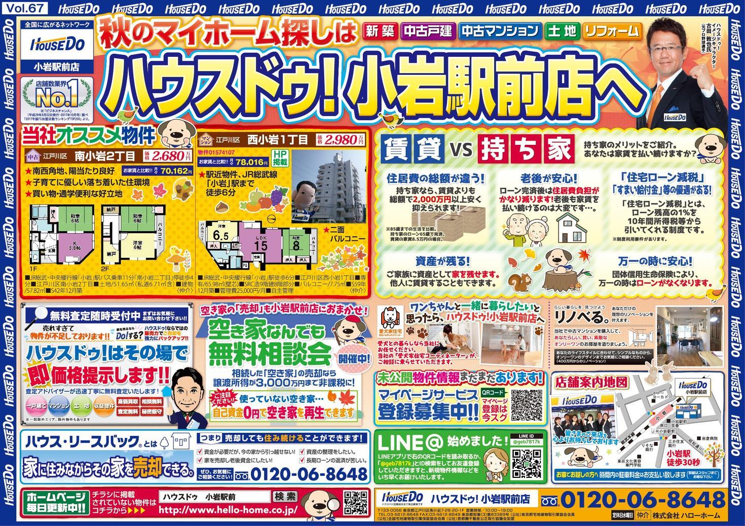 ハウスドゥ!小岩駅前店 ~不動産売買チラシVol.67~