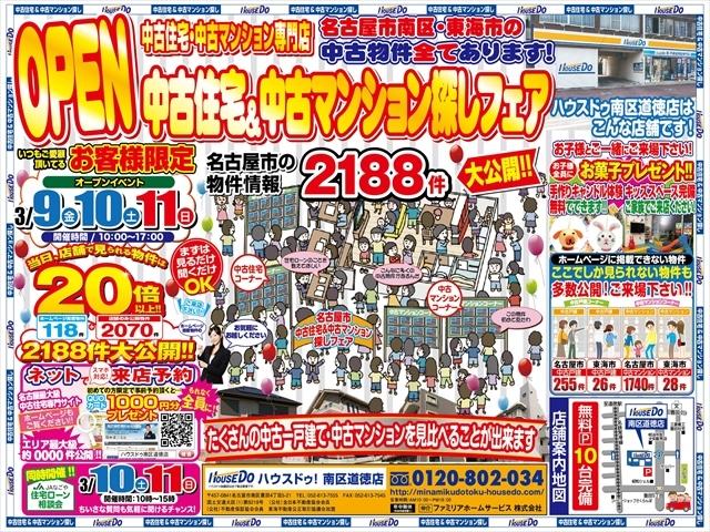 ☆★リフォーム★☆モデルルーム オープンイベント!!