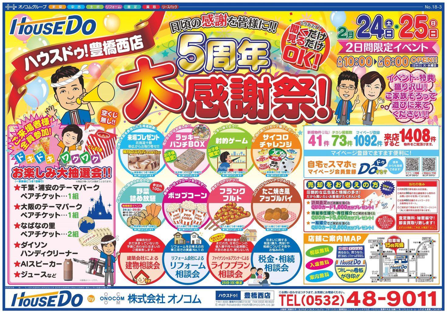 ☆☆豊橋西店 最新不動産チラシ 2月23日号☆☆