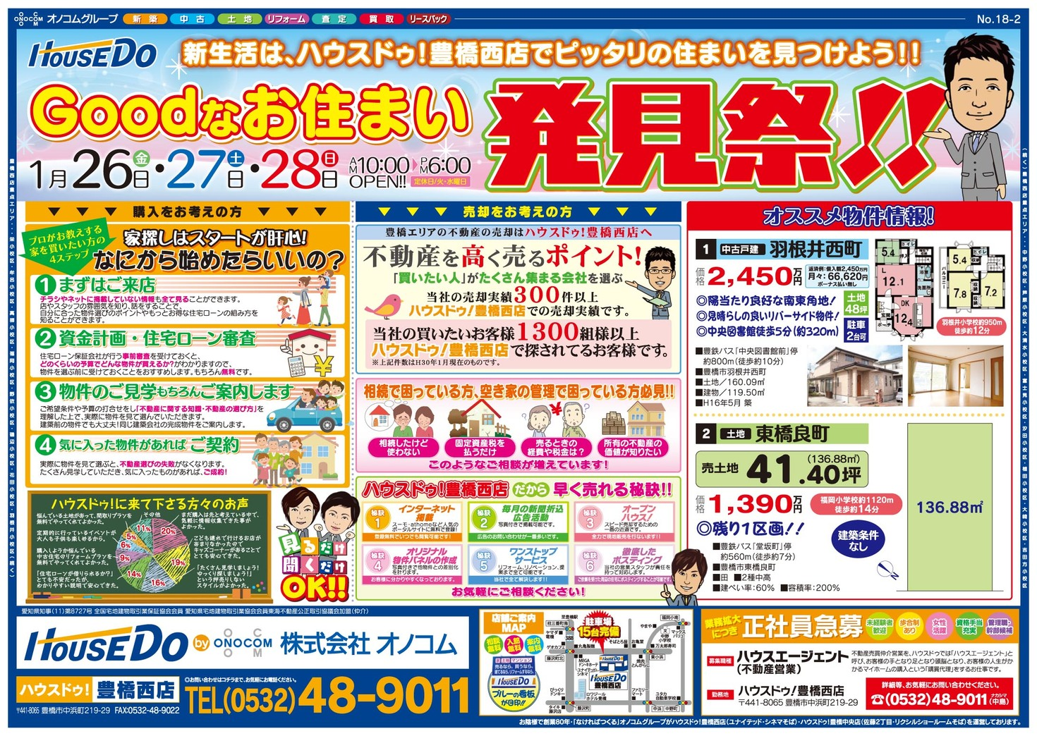 ☆☆豊橋西店 最新不動産チラシ 1月26日号☆☆