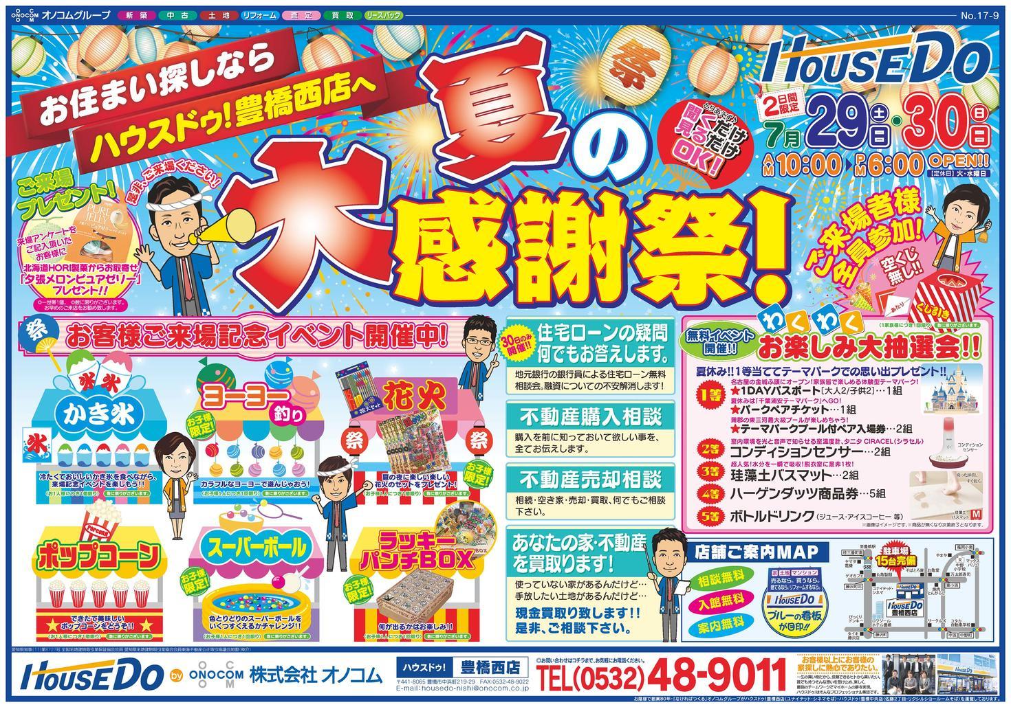 ☆☆豊橋西店 最新不動産チラシ 7月28日号☆☆