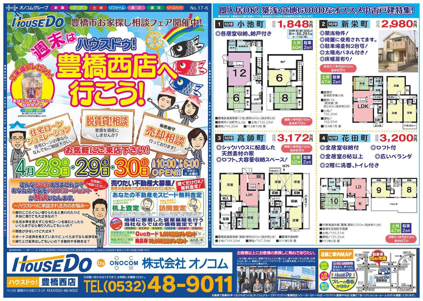 ☆☆豊橋西店 最新不動産チラシ 4月27日号☆☆