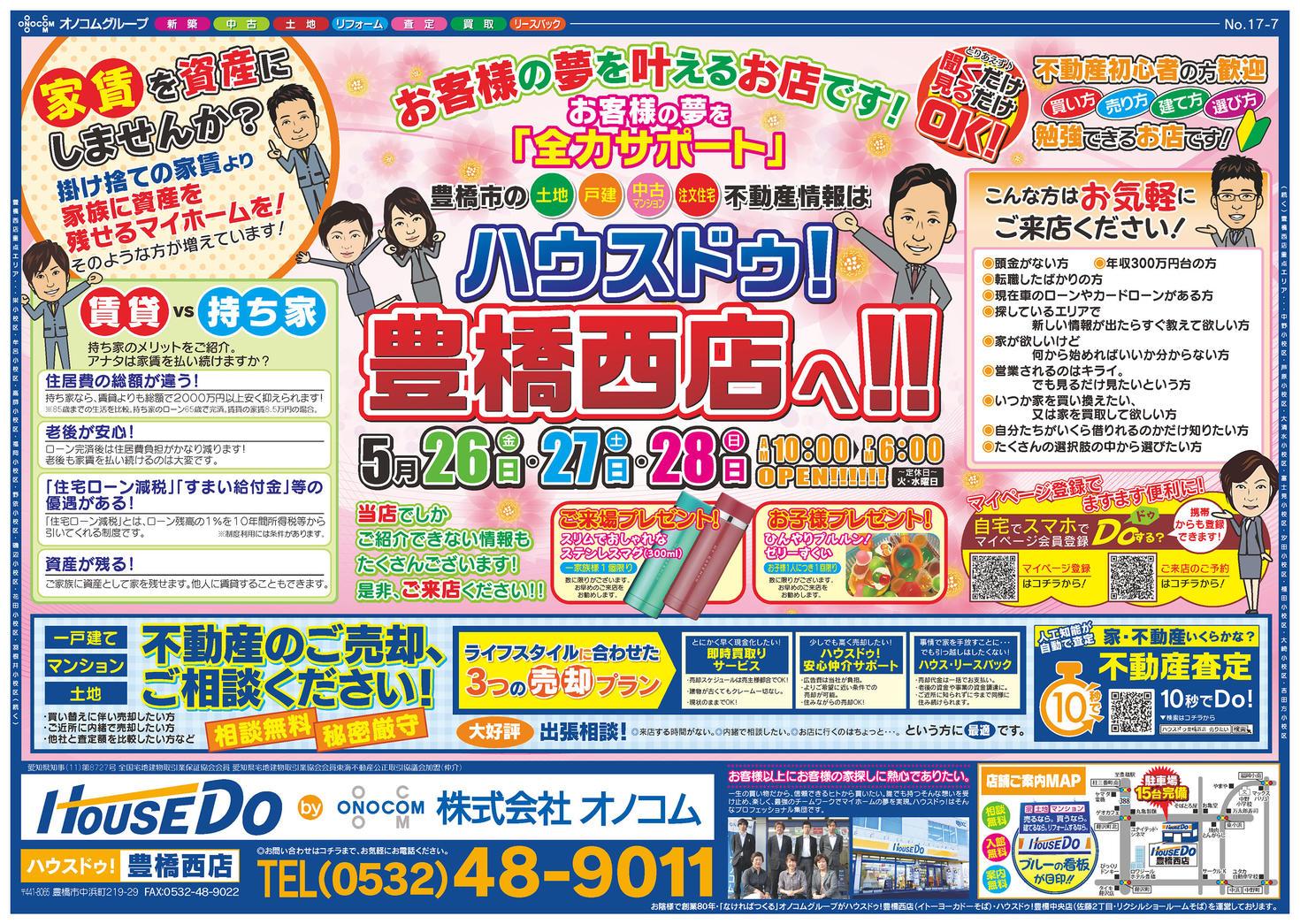 ☆☆豊橋西店 最新不動産チラシ 5月26日号☆☆