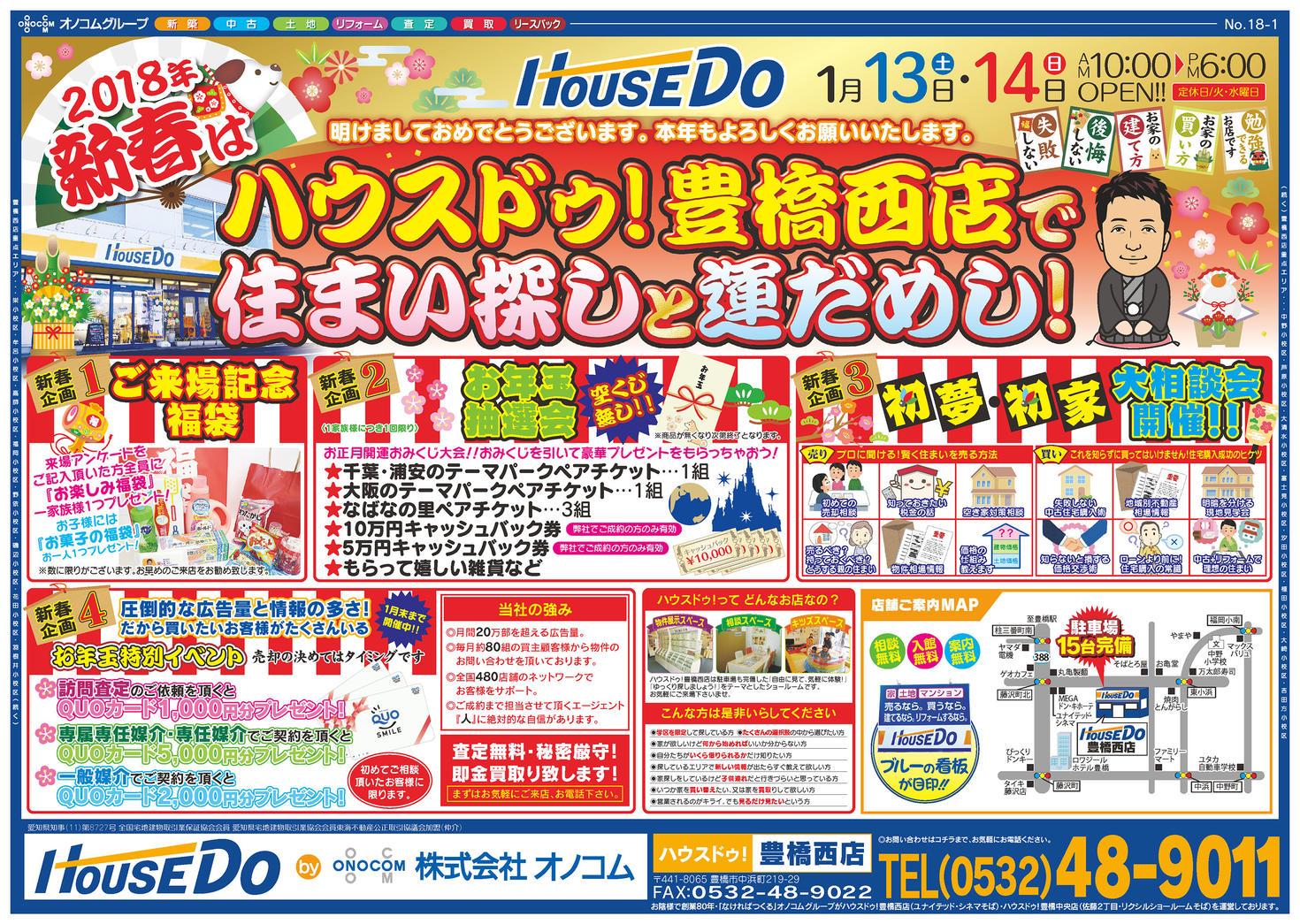 ☆☆豊橋西店 最新不動産チラシ 1月12日号☆☆