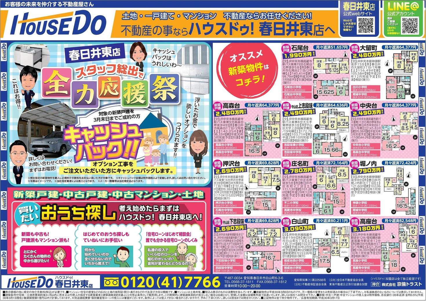 3月10日(土)折込チラシ(3/10~3/23)