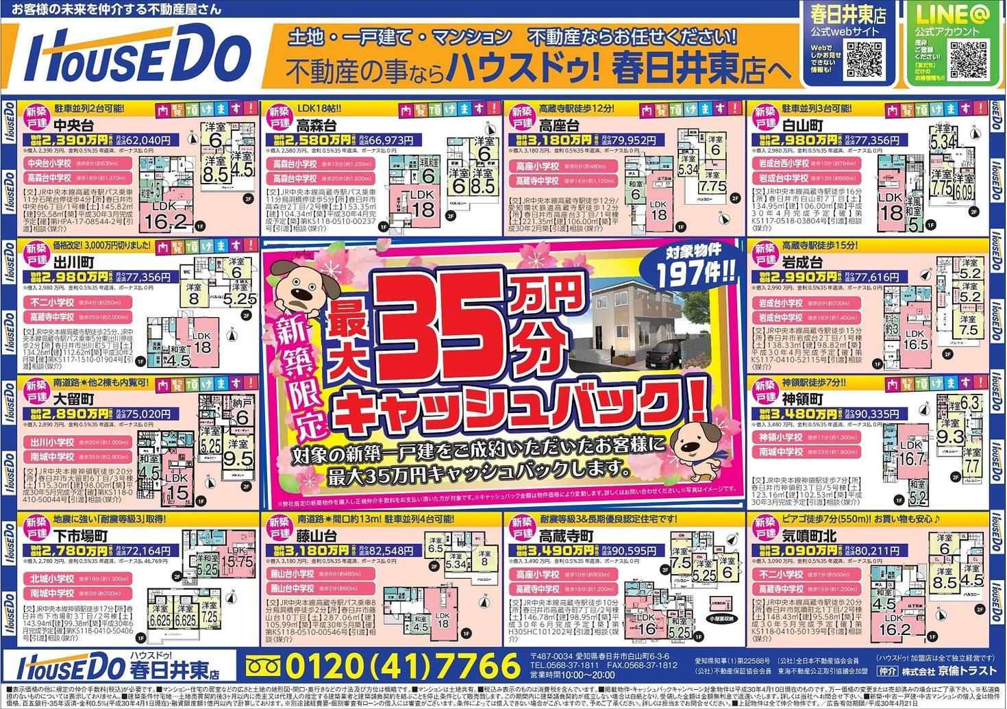 4月14日(土)折込チラシ(4/14~5/11)