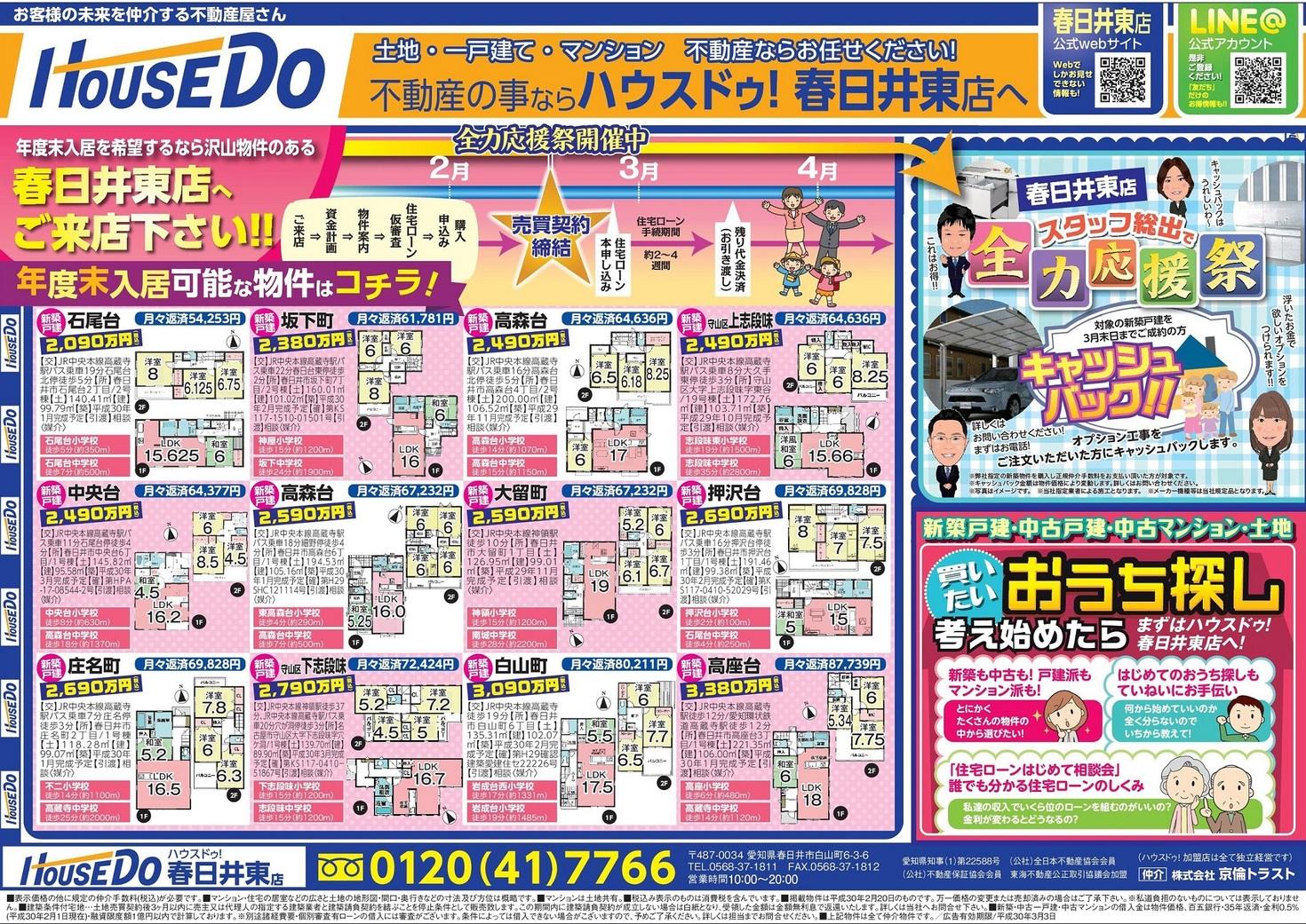 2月24日(土)折込チラシ(2/24~3/9)
