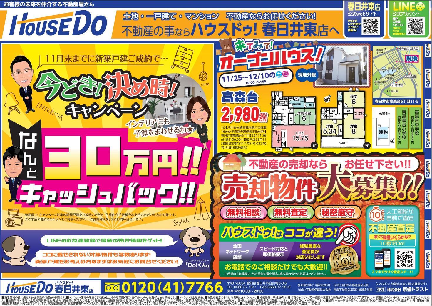 11月24日(金)折込チラシ(11/24~12/7)