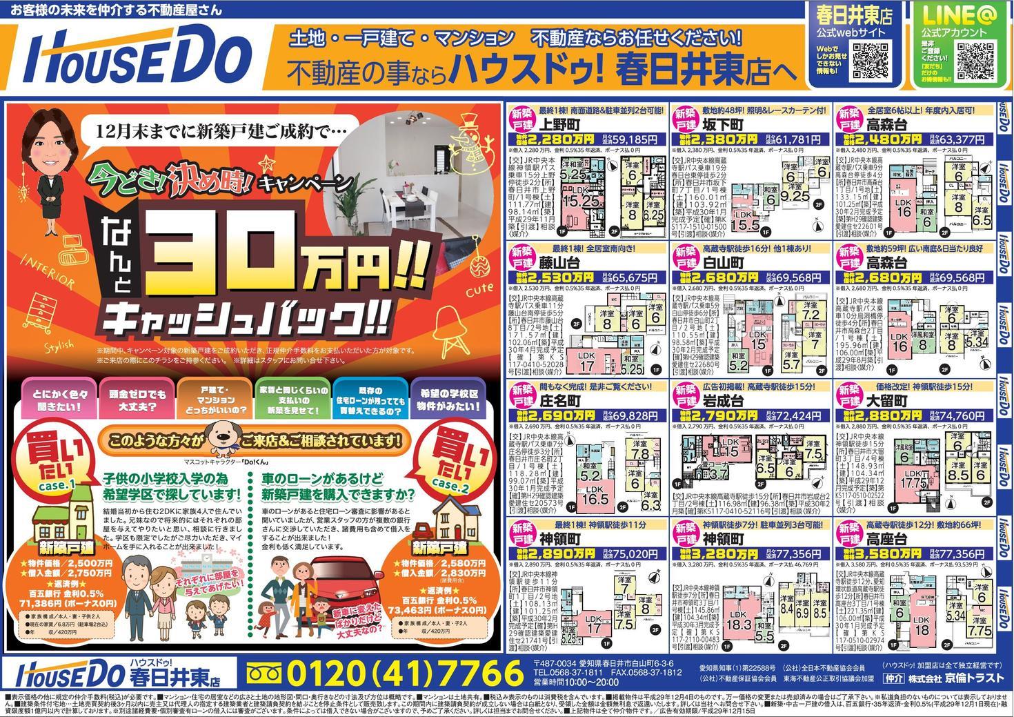 12月8日(金)折込チラシ(12/8~12/14)