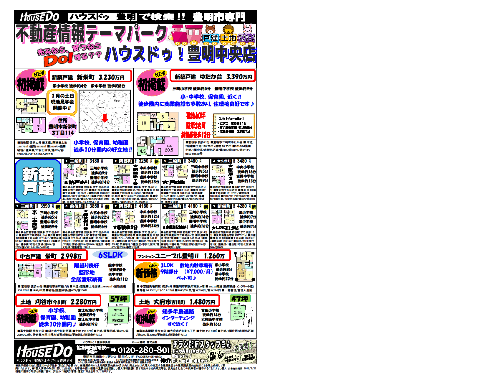 1/22 折込チラシ
