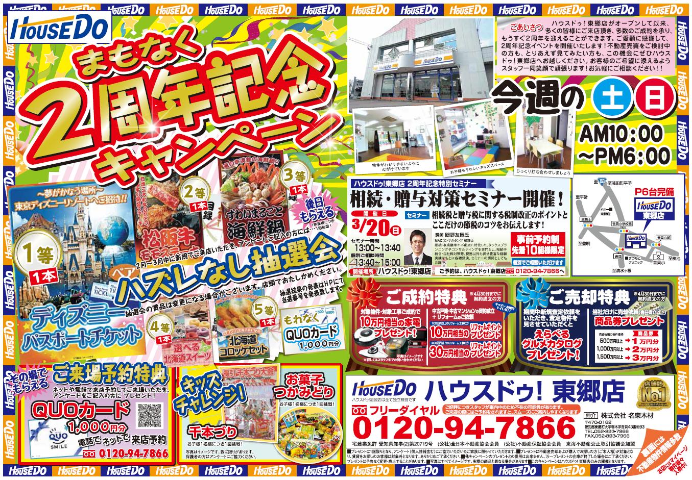 ★2月26日折込広告(表)