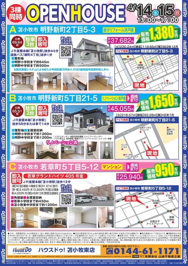 オープンハウス3棟同時開催!!