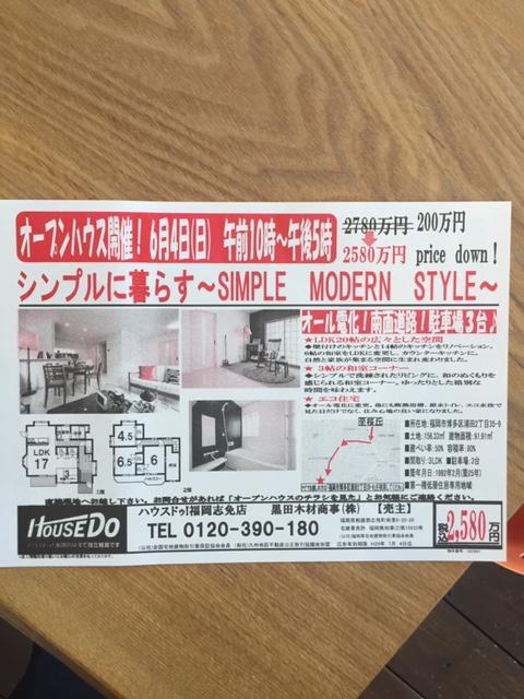 浦田新価格オープンハウス