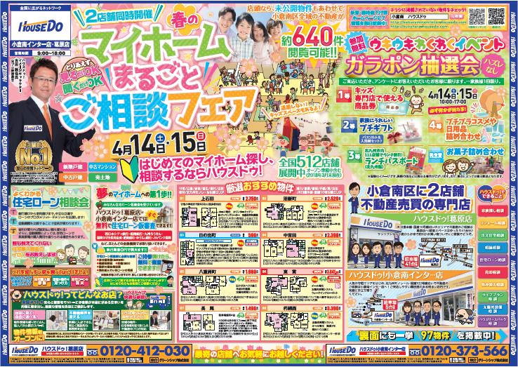 ◆2018年4月号◆ 小倉南インター店・葛原店合同チラシ