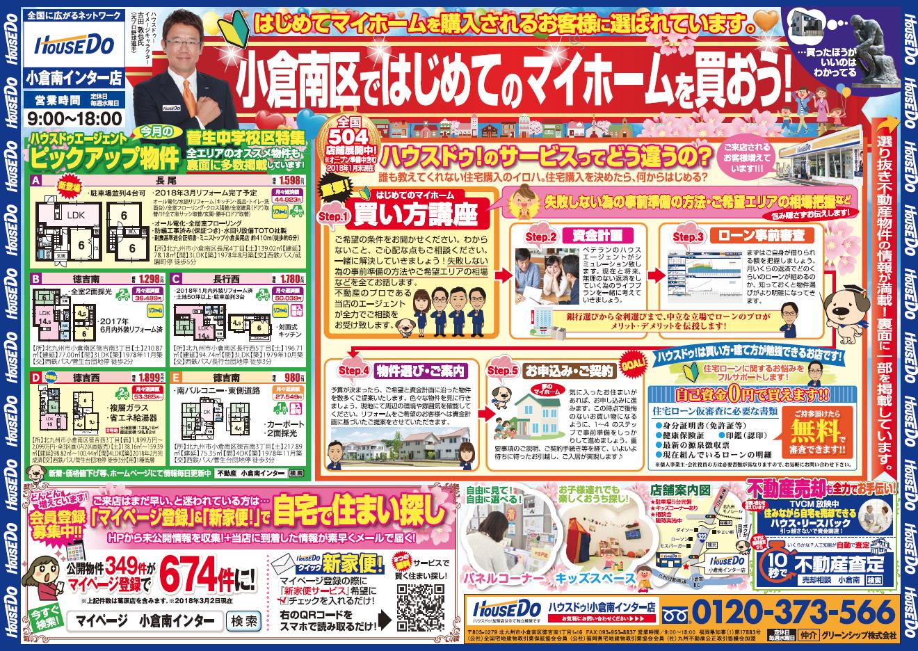 ◆2018年3月号◆ハウスドゥ!小倉南インター店不動産チラシ