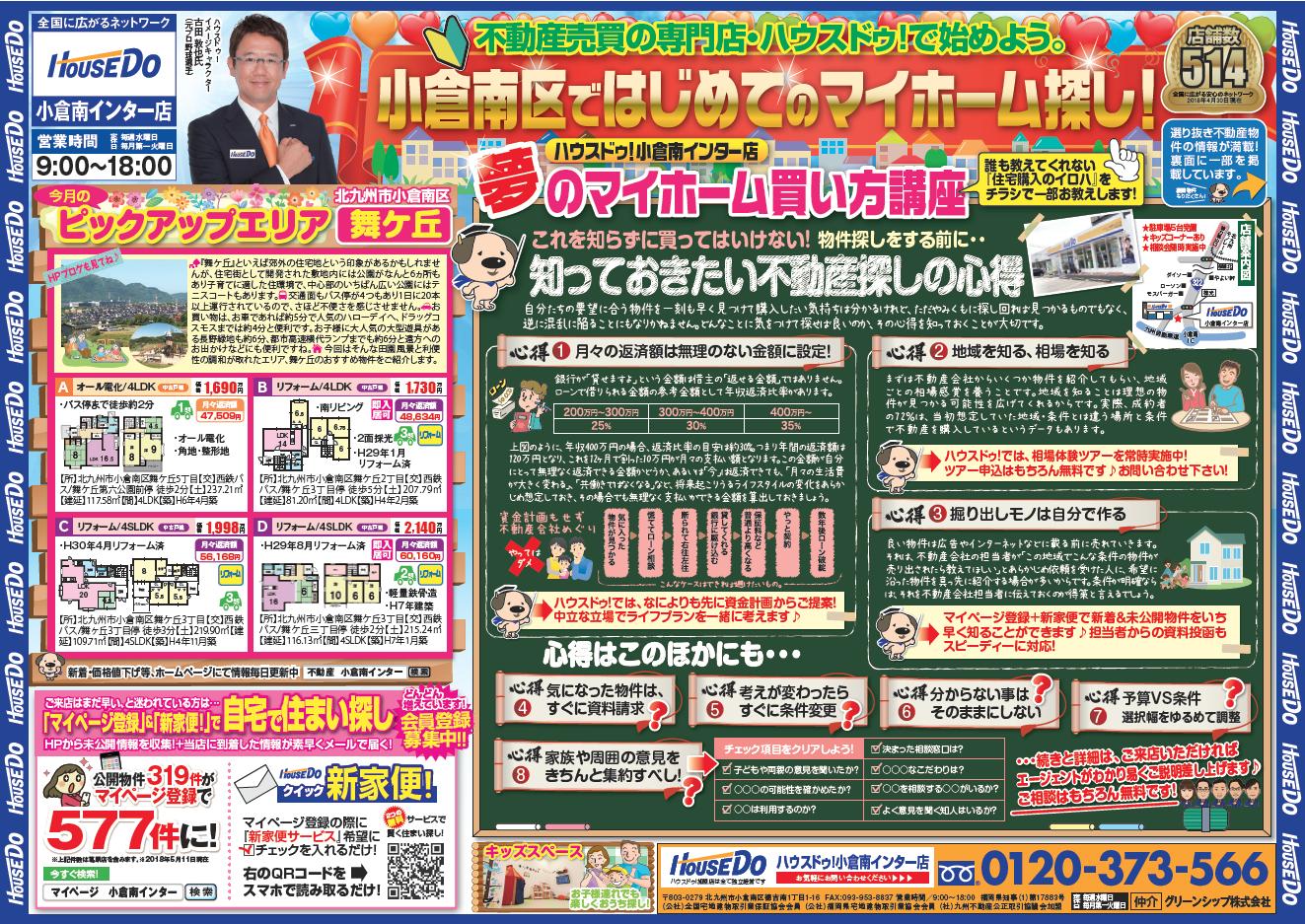 ◆2018年5月号◆ハウスドゥ!小倉南インター店不動産チラシ