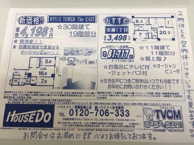 3月26日 新聞折込 広告