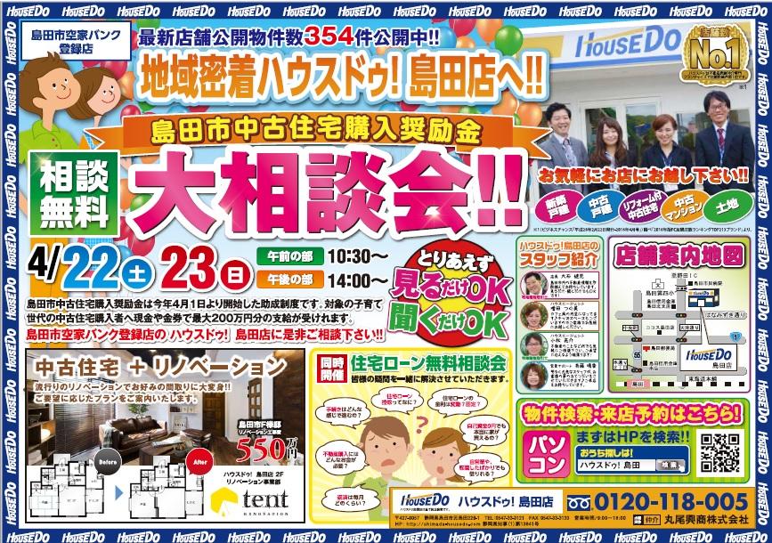 4月22日(土)23日(日)島田市中古住宅購入奨励金大相談会開催