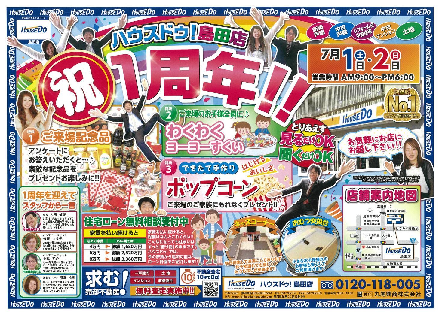 7月1日(土)2日(日)ハウスドゥ!島田店 祝! 開店1周年イベント開催!