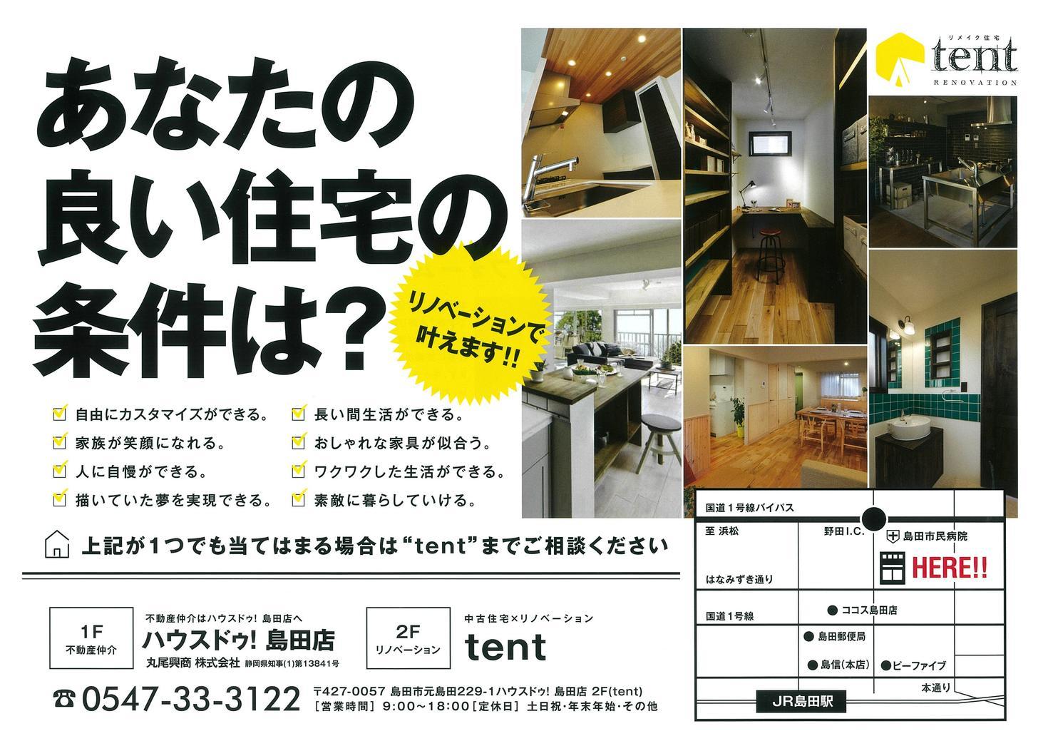 """ハウスドゥ島田店 リノーベ―ション部門 """"tent""""  堂々オープン!"""