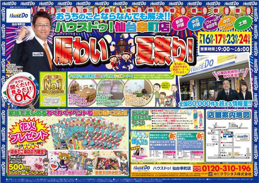 ハウスドゥ!仙台幸町店賑わい夏祭り