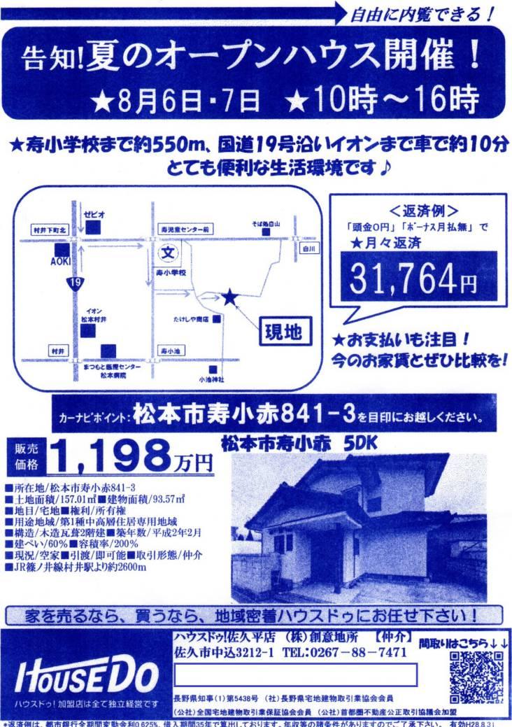 2016年8月オープンハウスのお知らせ(松本市寿小赤)