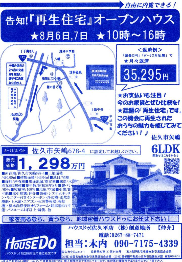 2016年8月オープンハウスのお知らせ(佐久市矢嶋)