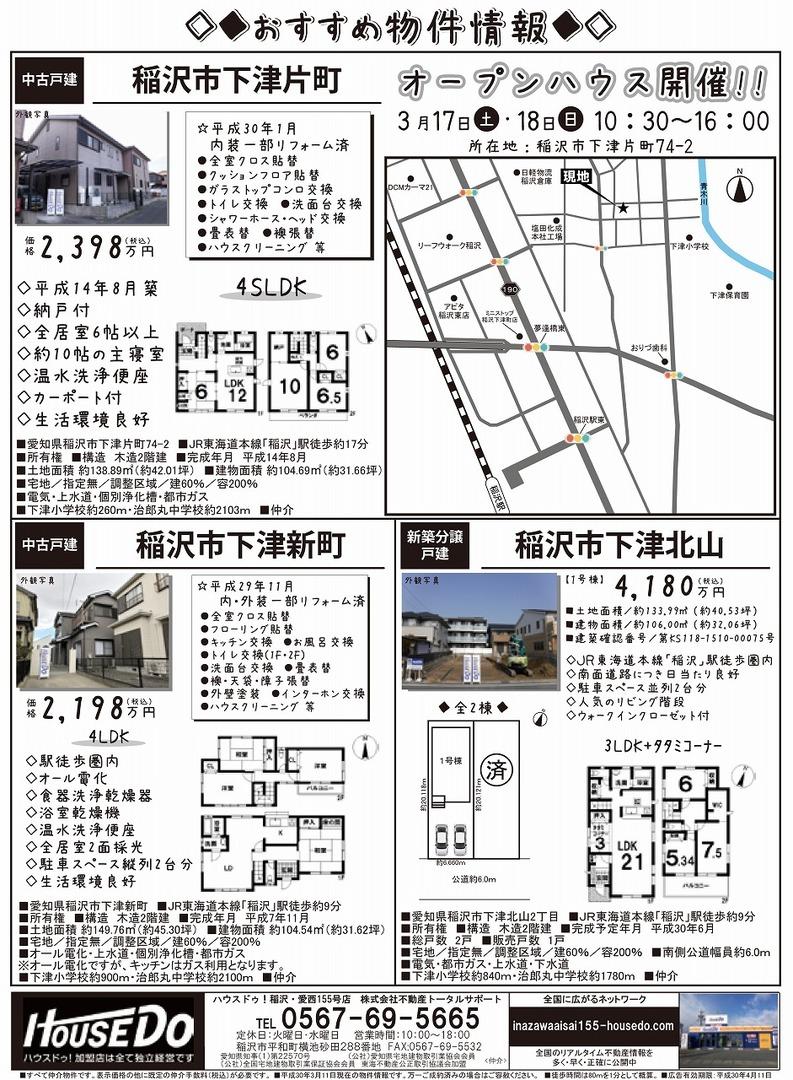 ☆2018年3月17日折込チラシ☆(稲沢市・愛西市)
