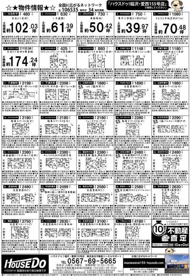 ☆2018年3月9日チラシ☆(稲沢市・愛西市)