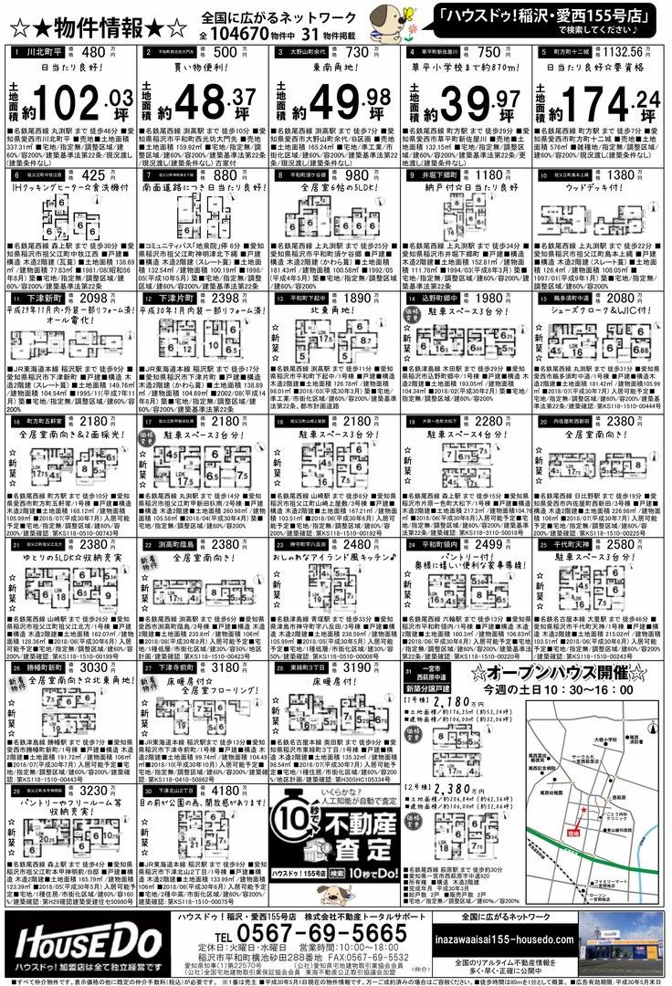 ☆2018年5月12日折込チラシ☆(稲沢市・愛西市)