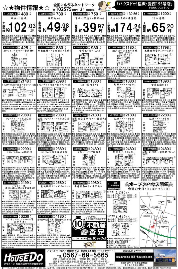 ☆2018年4月21日折込チラシ☆(稲沢市・愛西市)