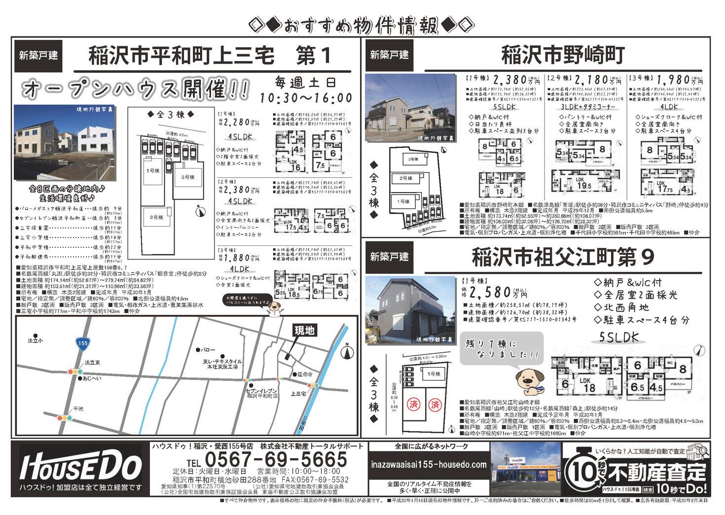 ☆2018年1月26日チラシ☆(稲沢市・愛西市)