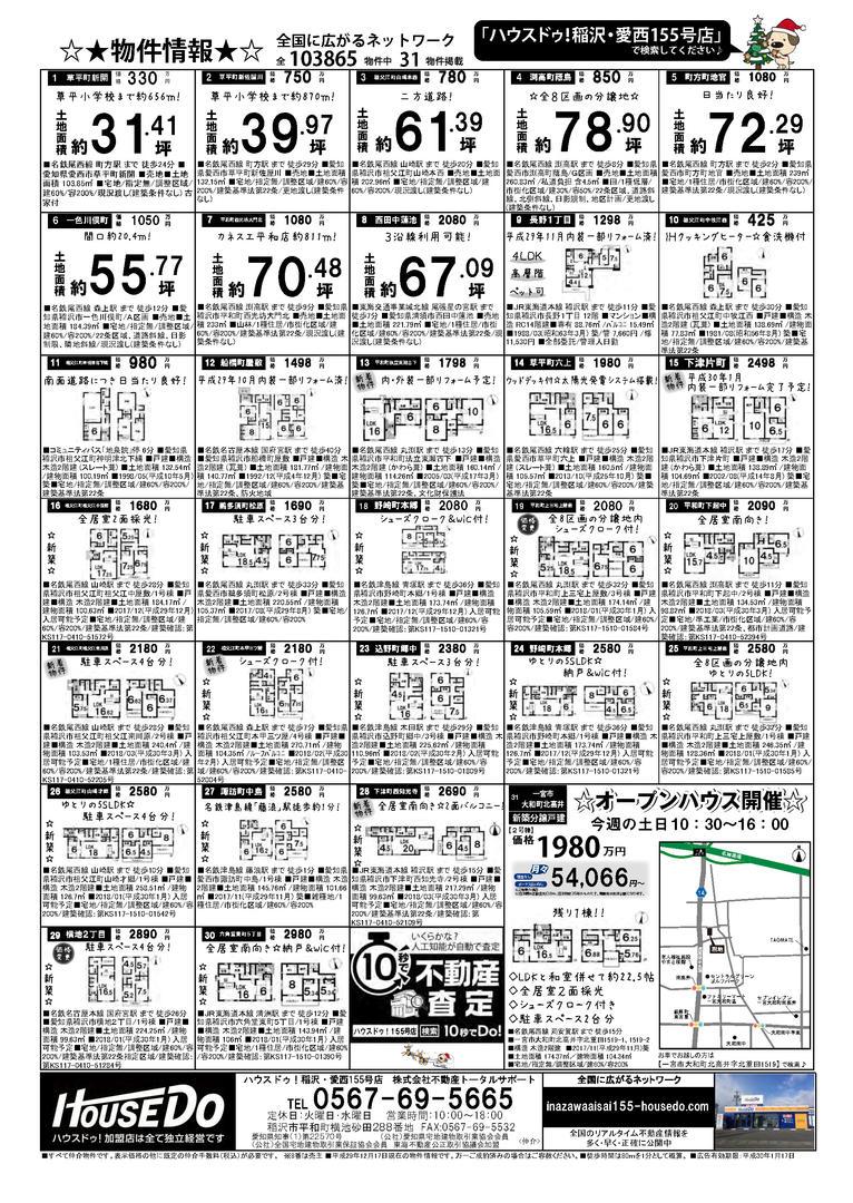 ☆2017年12月23日折込チラシ☆(稲沢市・愛西市)