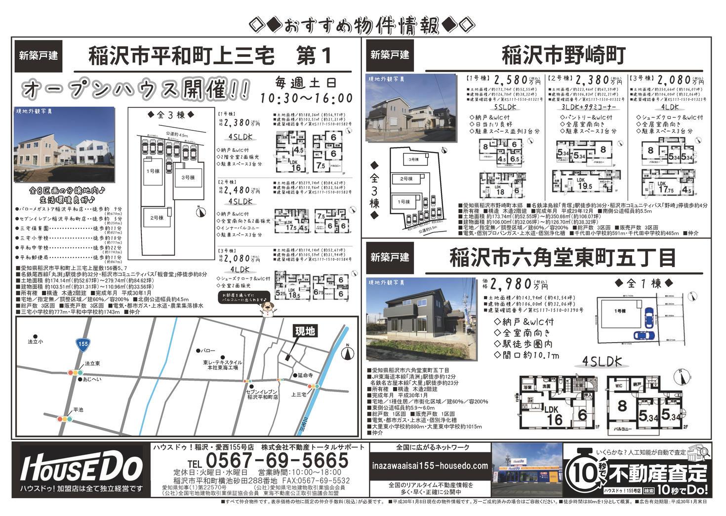 ☆2018年1月12日チラシ☆(稲沢市・愛西市)