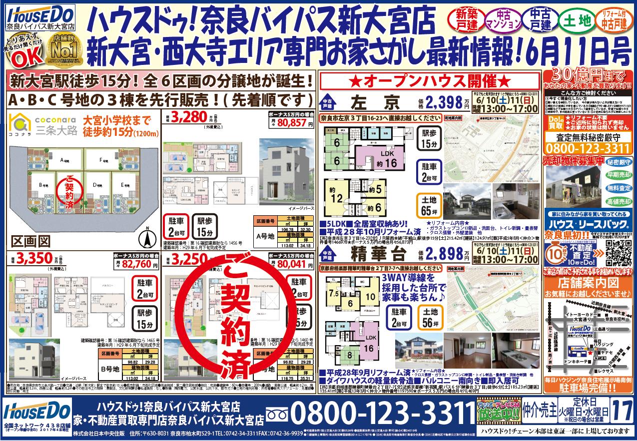 ハウスドゥ!奈良バイパス新大宮店 集合チラシ6月11日号