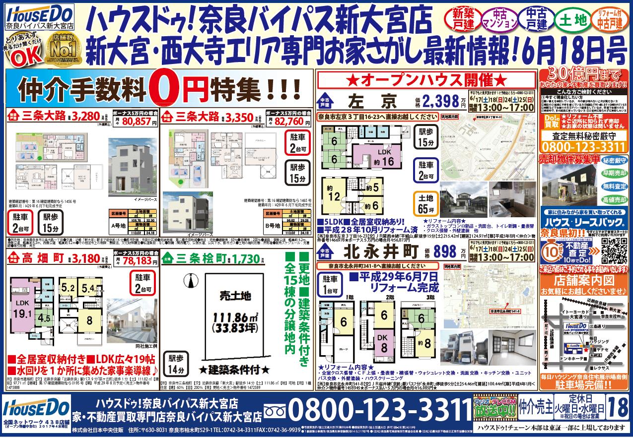 ハウスドゥ!奈良バイパス新大宮店 集合チラシ6月18日号