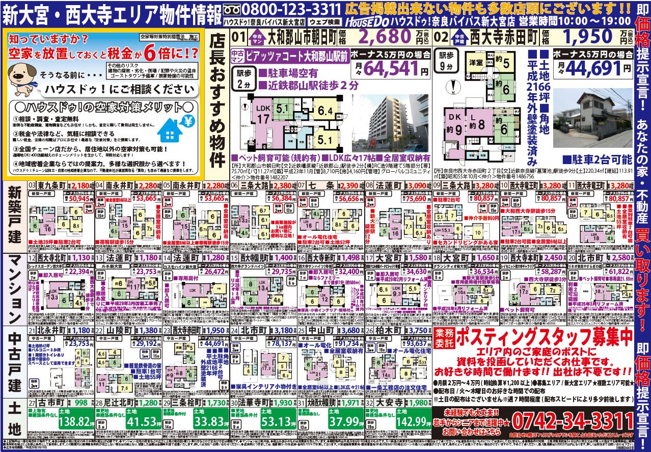 ハウスドゥ!奈良バイパス新大宮店 集合チラシ6月25日号