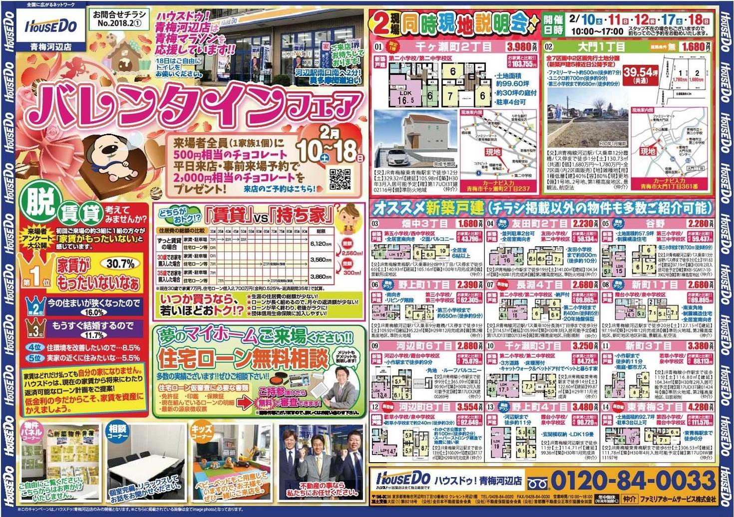 ハウスドゥ!青梅河辺店2/1~2/18までバレンタインキャンペーン開催します!!
