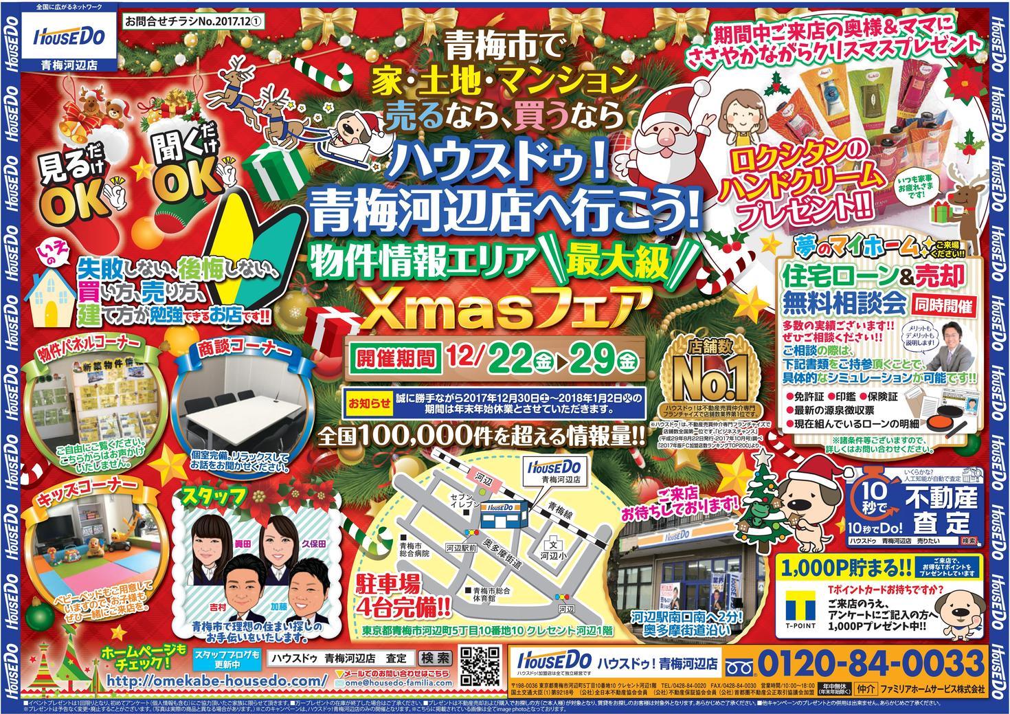 ハウスドゥ!青梅河辺店クリスマスフェア♪♪12/22(金)~12/29(金)