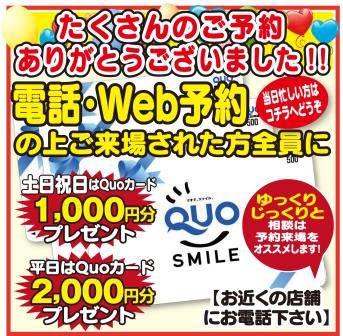 QUOカードプレゼント.jpg