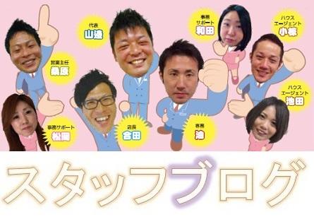 ハウスドゥ!松山北店のブログ