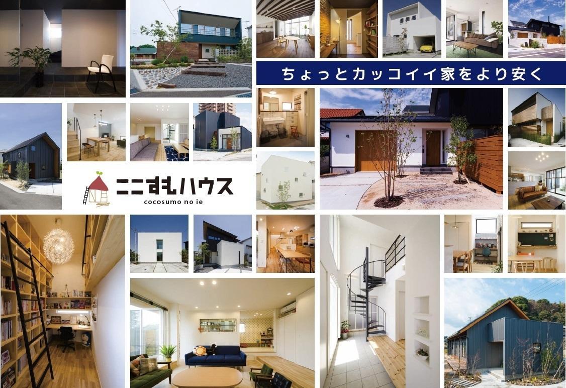 ここすもHPリニューアルしました!注文住宅・リフォーム相談等は、ハウスドゥ!豊田中央店併設のここすもにお任せください♪