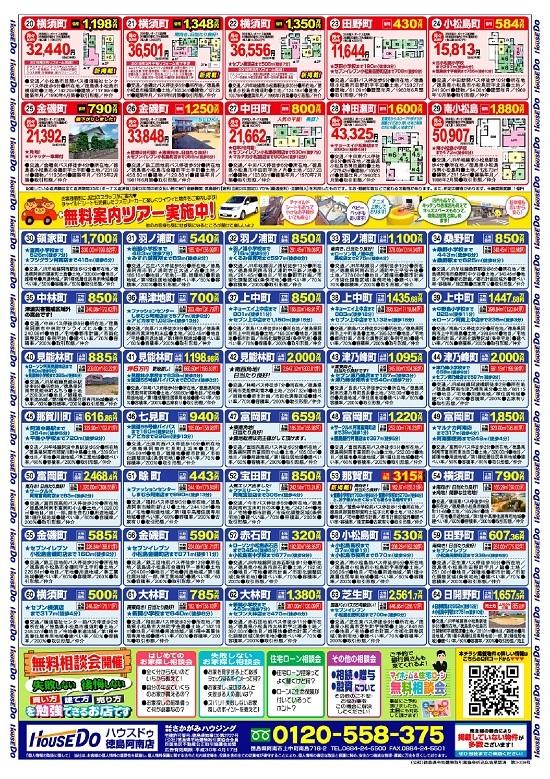 阿南・小松島市 不動産折込チラシ 土地