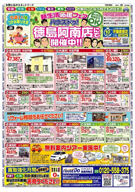 阿南・小松島市 不動産チラシ 中古住宅・新築住宅(建売)