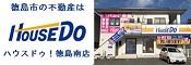 徳島市の不動産情報、土地・中高住宅