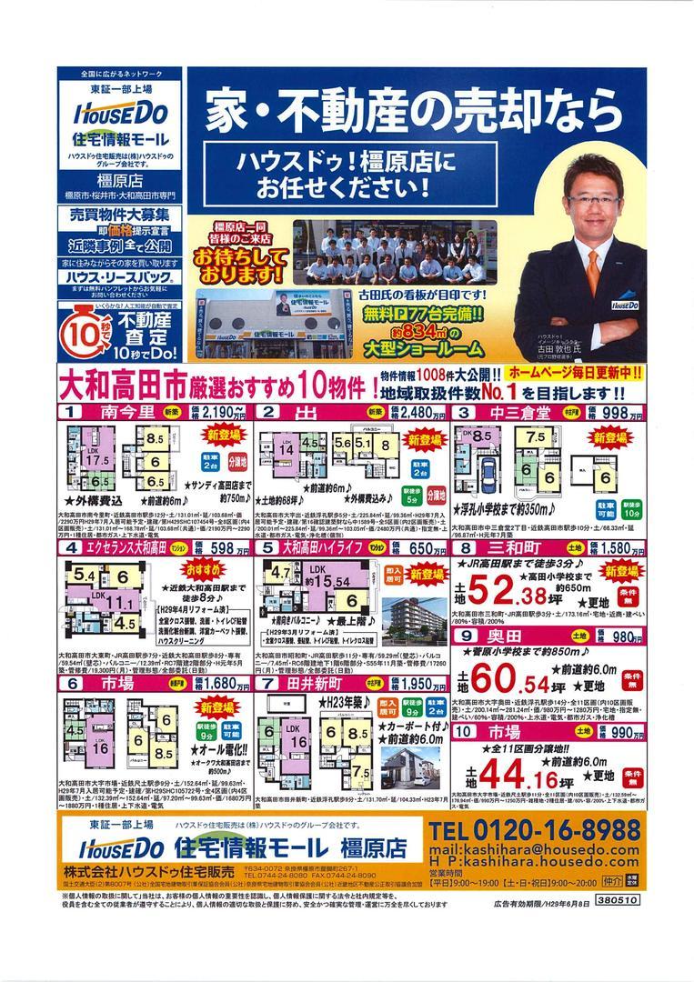 20170510高田